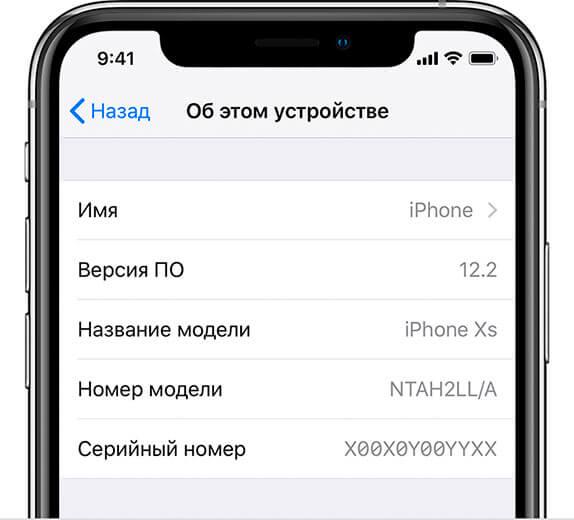 Как узнать IMEI на iPhone