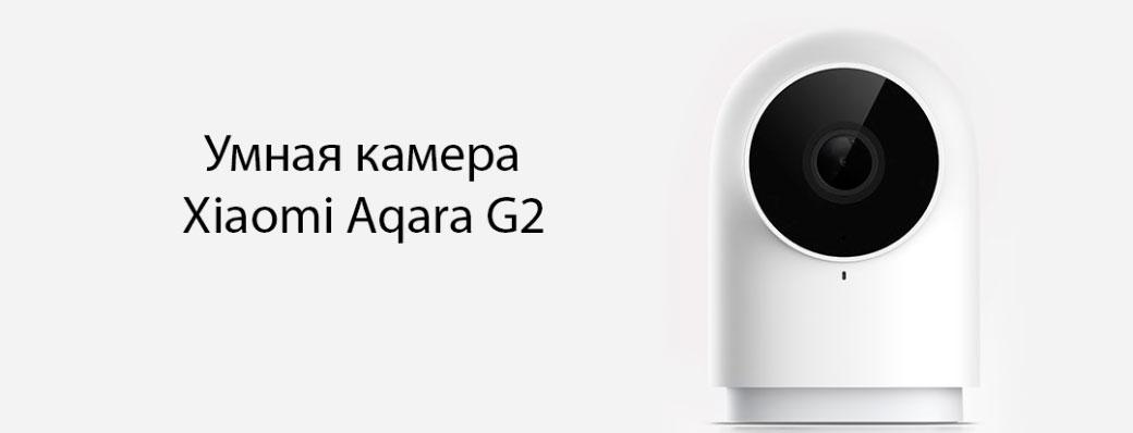 Умная камера Xiaomi Aqara G2 Smart Camera Gateway Edition