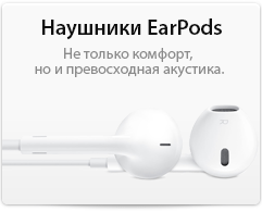 Наушники Apple EarPods купить
