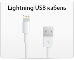 Lightning USB кабель для iPhone, iPod, iPad купить